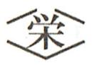 株式会社栄門建設
